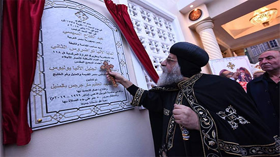 Pope Tawadros inaugurates the Church of St. George in Manial at its Golden Jubilee