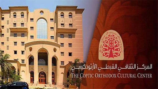 The Third International Conference on Coptic Heritage held on 22 March