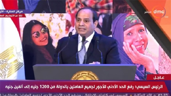 Egypts Sisi announces first raise in minimum wage for state employees since 2014