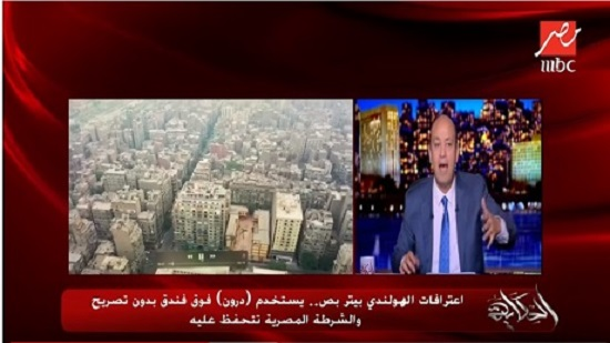 Egyptian presenter Amr Adib broadcasts confessions of foreigners arrested amid recent protests