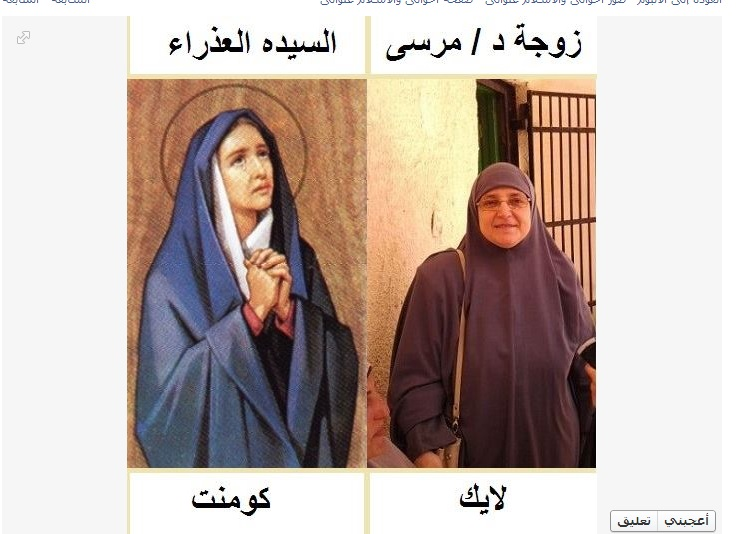 Islamic page on Facebook considers Morsy's wife is superior to St. Mary!