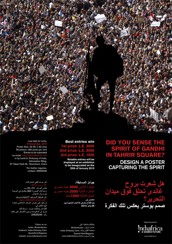 Gandhi in Tahrir Square: Poster competition in Cairo